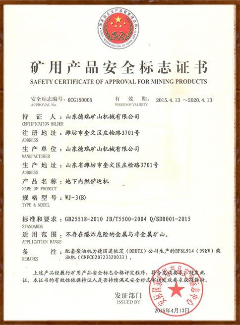 Safety Certificate of Approval for Mining Products WJ-3B